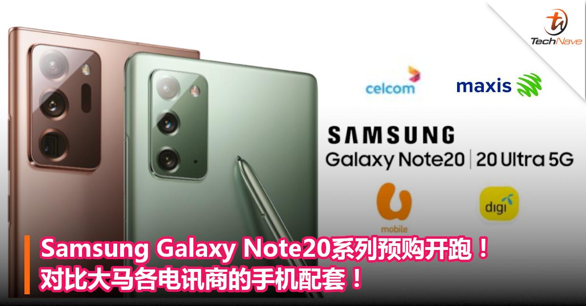 Samsung Galaxy Note20系列预购开跑!对比大马各电讯商的手机配套!
