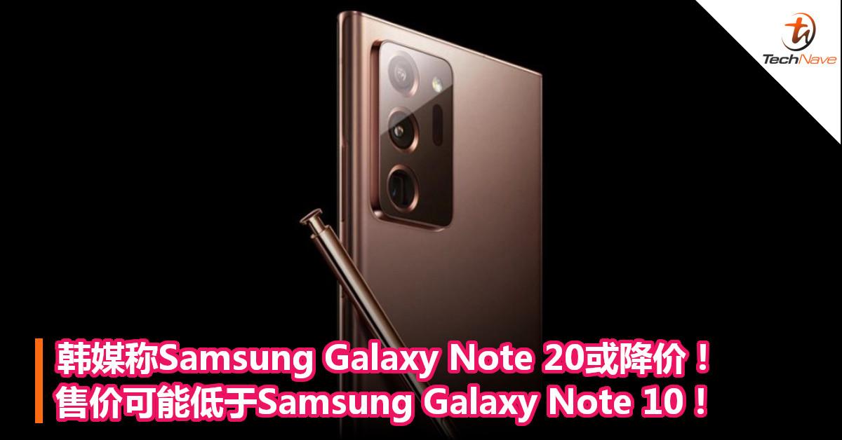韩媒称Samsung Galaxy Note 20或降价!售价可能低于Samsung Galaxy Note 10!