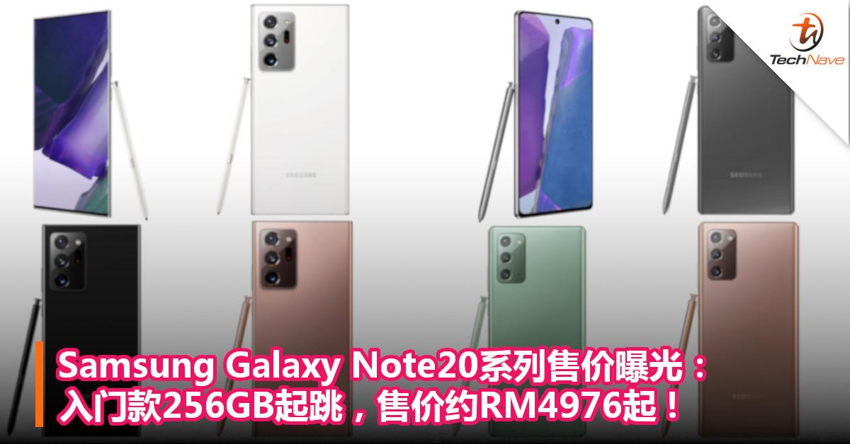 Samsung Galaxy Note20系列售价曝光:入门款256GB起跳,售价约RM4976起!