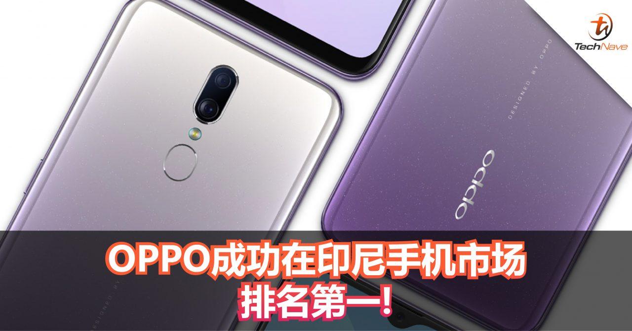 OPPO成功在印尼手机市场排名第一!其中OPPO A系列和F系列手机成为胜负的主要关键!