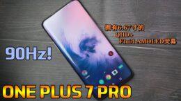 One Plus 7 Pro上手影片!
