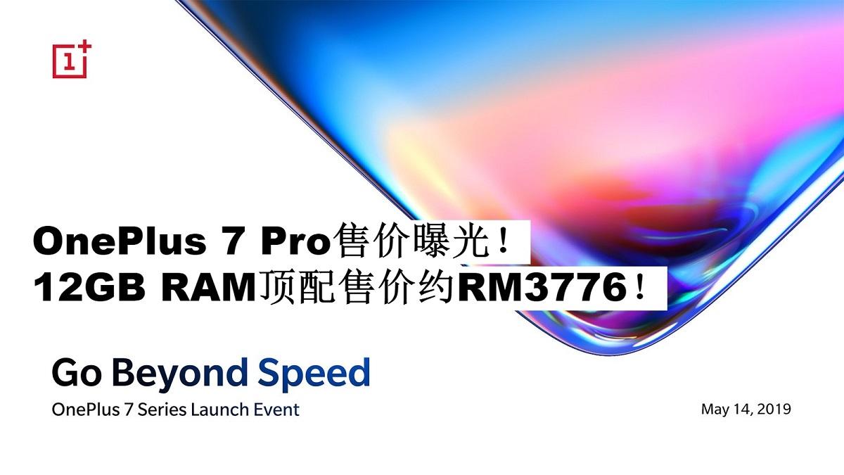 OnePlus 7 Pro欧洲价格曝光!12GB RAM顶配售价约RM3776!