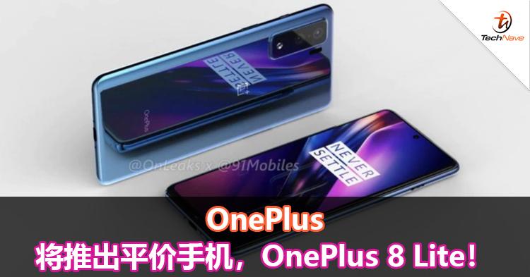 OnePlus将推出平价手机,8 Lite!