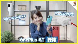 OnePlus 8T开箱!