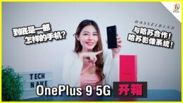 OnePlus 9 5G开箱!首搭哈苏影像系统的手机!