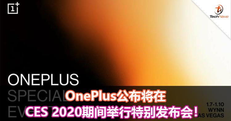 OnePlus公布将在CES 2020期间举行特别发布会!