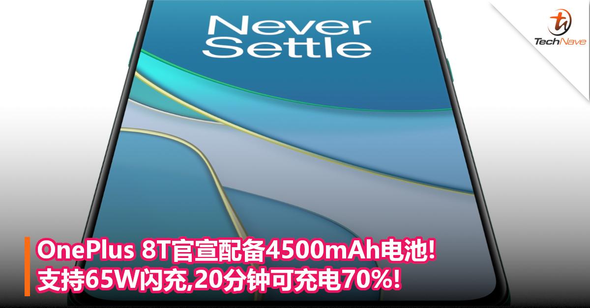 OnePlus 8T官宣配备4500mAh电池!支持65W闪充,20 分钟可充电70%!