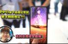 OPPO 屏下摄像头手机-超级全面屏!太美了!