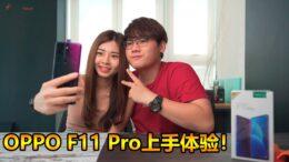 OPPO F11 Pro 上手体验!