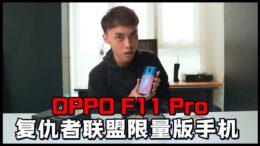 OPPO F11 Pro Avengers限量版开箱!