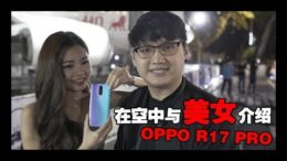 "OPPO R17 PRO:Sky Dining 空中介绍R17 Pro!""SEIZE THE NIGHT"""