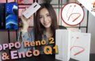 【OPPO Reno 2 & Enco Q1开箱】