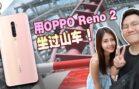 【OPPO Reno 2 新加坡 Universal Studio之旅】