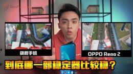 【OPPO Reno 2 VS 旗舰手机】