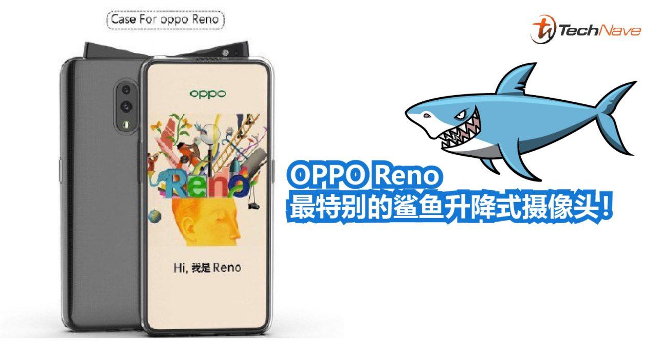 鲨鱼来了!OPPO Reno最特别的升降式摄像头!