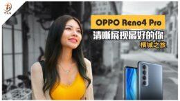 带上Oppo Reno4 Pro 的槟城之旅!