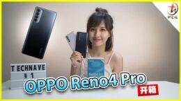 OPPO Reno4 Pro 开箱!