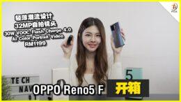 OPPO Reno5 F开箱!