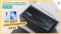 OPPO Reno5 Pro开箱!