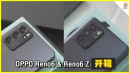 OPPO Reno6 & Reno6 Z开箱