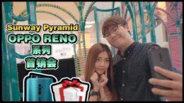 OPPO Reno系列首销就在Sunway Pyramid!