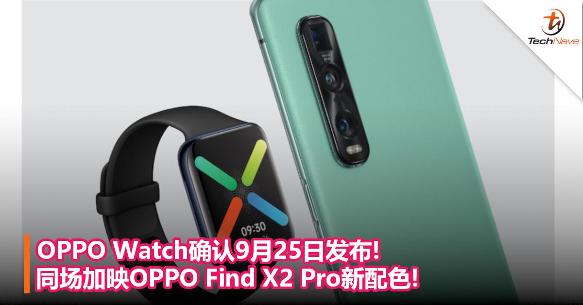 OPPO Watch确认9月25日发布!同场加映OPPO Find X2 Pro新配色!