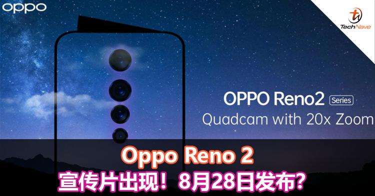 Oppo Reno 2宣传片出现!8月28日发布?