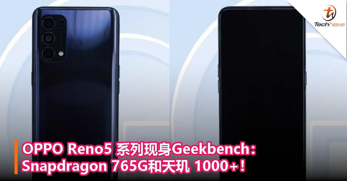 OPPO Reno5 系列现身 Geekbench:Snapdragon 765G和天玑 1000+!