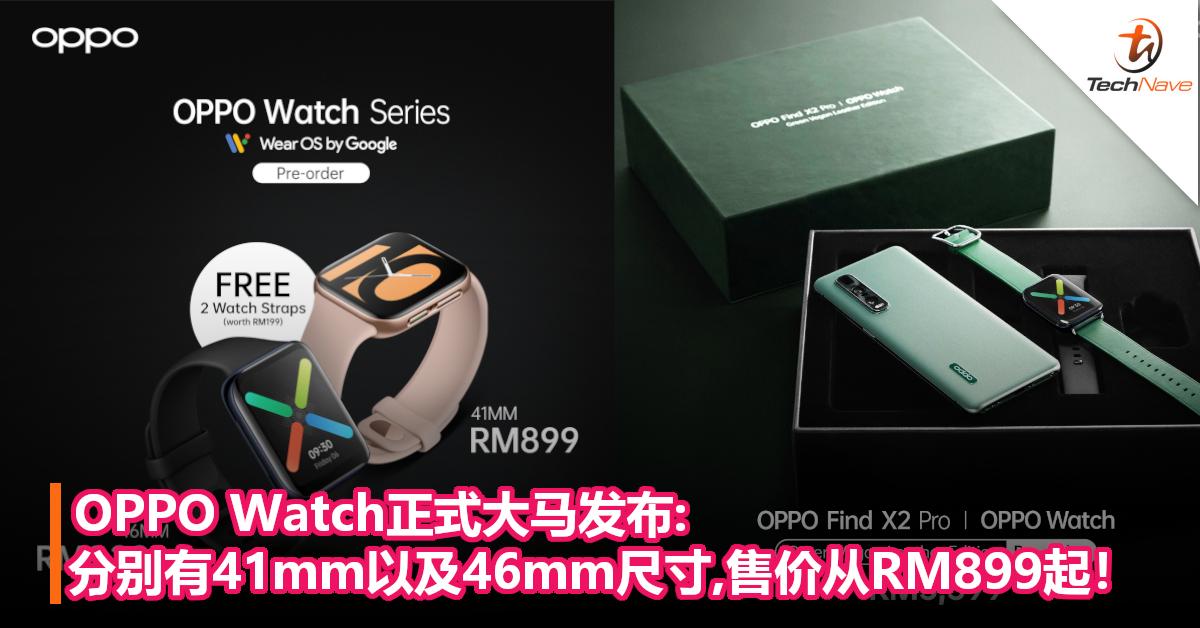 OPPO Watch正式大马发布:分别有41mm以及46mm尺寸,售价从RM899起!