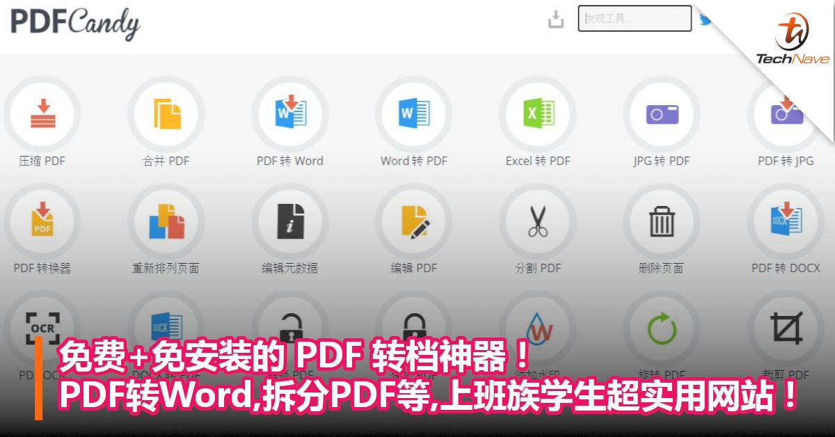 免费+免安装的 PDF 转档神器!PDF转Word,拆分PDF等,上班族学生超实用网站!