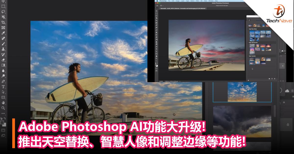 Adobe Photoshop AI功能大升级!推出天空替换、智慧人像和调整边缘等功能!