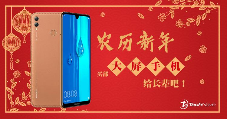 农历新年就快到了,是时候买一部手机来孝敬长辈啦!大屏大电池容量绝对适合长辈!