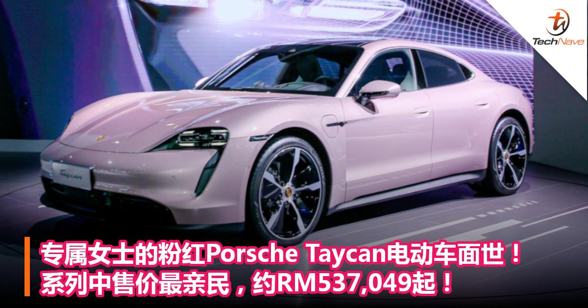 专属女士的粉红Porsche Taycan电动车面世!系列中售价最亲民,约RM537,049起!