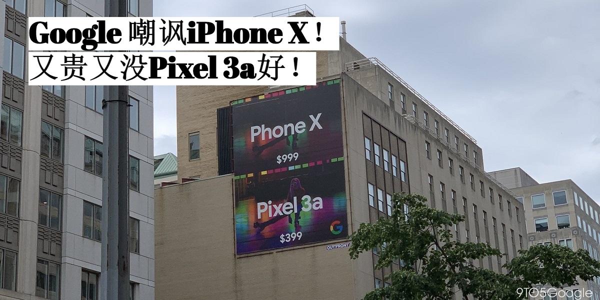 Google Pixel嘲讽Apple iPhone X!价格贵RM2500,夜拍和充电却没Pixel 3a好!