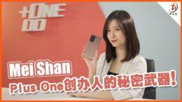 采访 Plus One一品创办人—MeiShan
