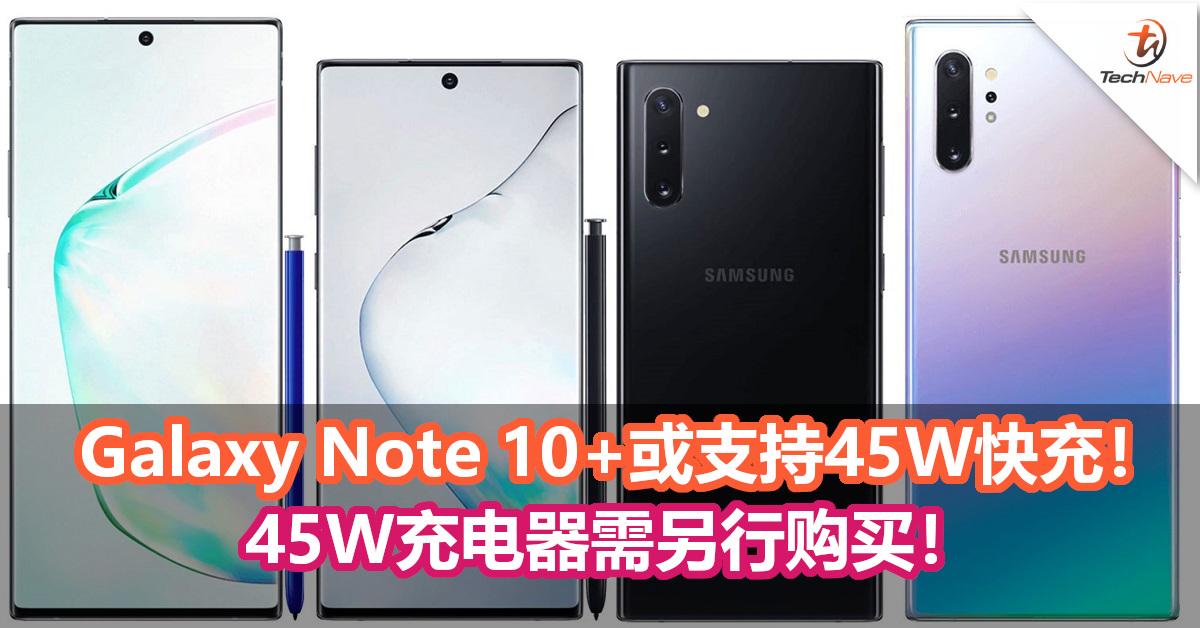 Samsung Galaxy Note 10+或支持45W快充!但充电器需另行购买!电池容量为4170mAh?