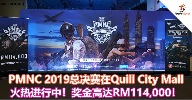 PMNC 2019总决赛在Quill City Mall火热进行中!奖金高达RM114,000!