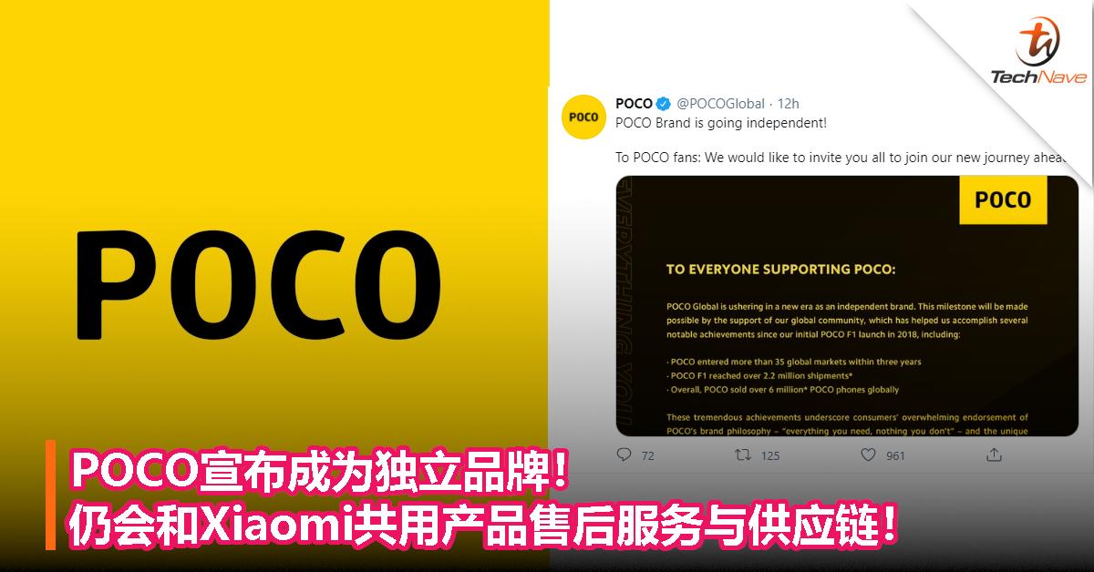 POCO宣布成为独立品牌!仍会和Xiaomi共用产品售后服务与供应链!