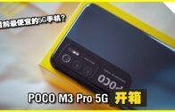 【全球最快Huawei Nova 4e上手】前置32MP、6GB+128GB,只售RM1199!