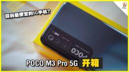 POCO M3 Pro 5G开箱!