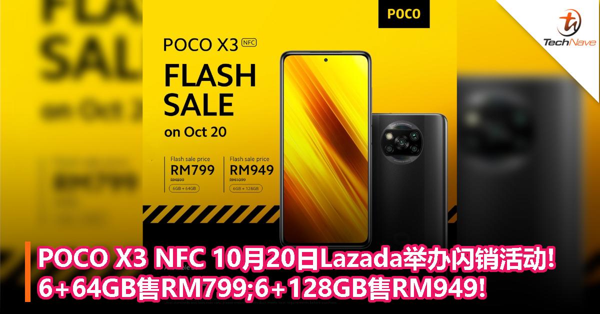 POCO X3 NFC 10月20日 Lazada 举办闪销活动! 6+64GB售RM799;6+128GB售RM949!