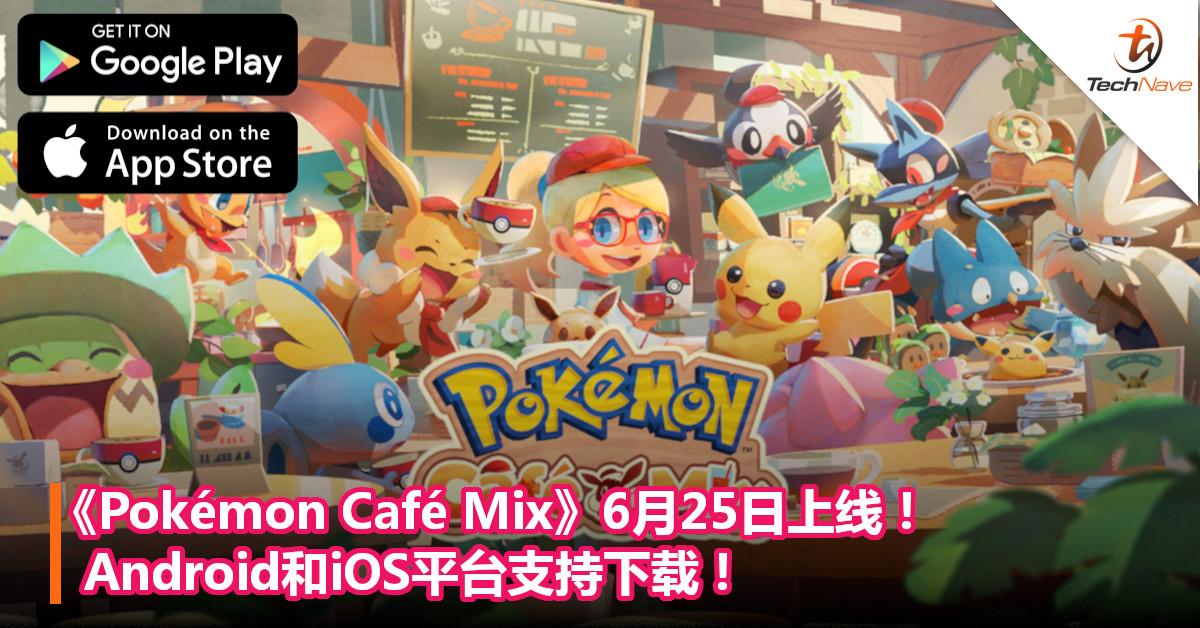 《Pokémon Café Mix》6月25日上线!Android和iOS平台支持下载!