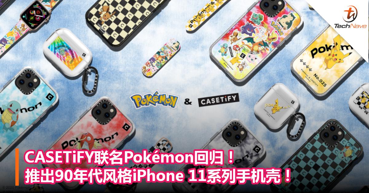 CASETiFY联名Pokémon回归!推出90年代风格iPhone 11系列手机壳!