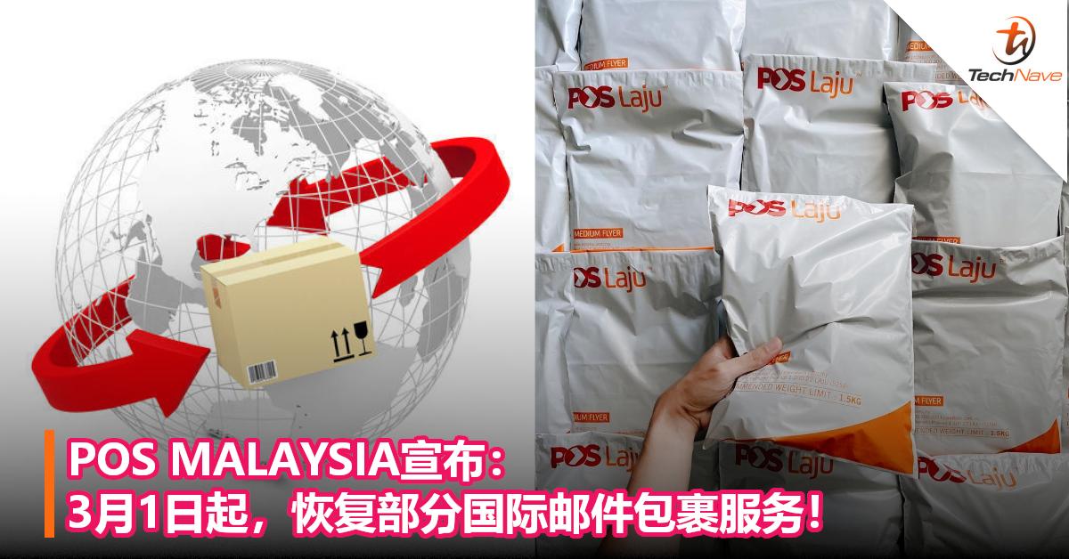 POS MALAYSIA宣布:3月1日起,恢复部分国际邮件包裹服务!