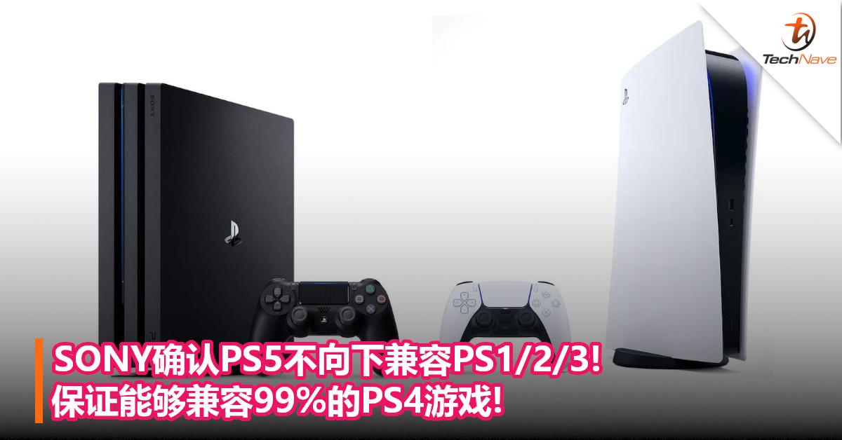SONY确认PS5不向下兼容PS1/2/3!保证能够兼容99%的PS4游戏!