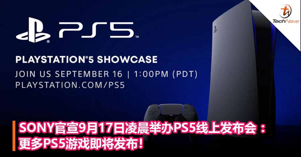 SONY官宣9月17日凌晨举办PS5线上发布会 :更多PS5游戏即将发布!