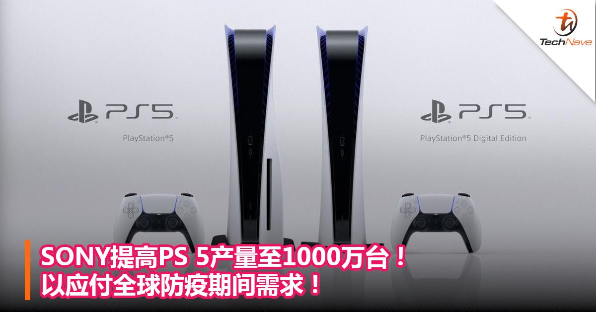 SONY提高PS 5产量至1000万台!以应付全球防疫期间需求!