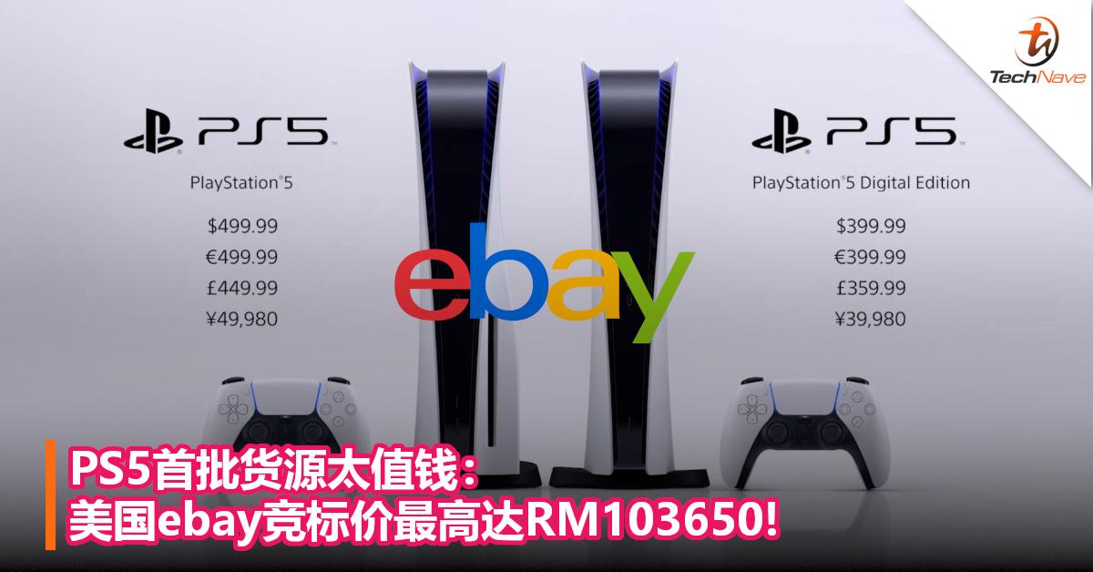 PS5首批货源太值钱:美国ebay竞标价最高达RM103650!