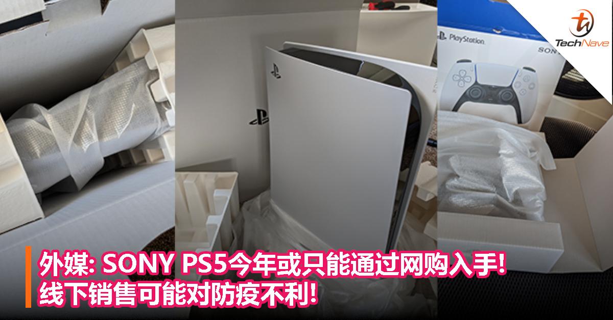 外媒:SONY PS5今年或只能通过网购入手!线下销售可能对防疫不利!