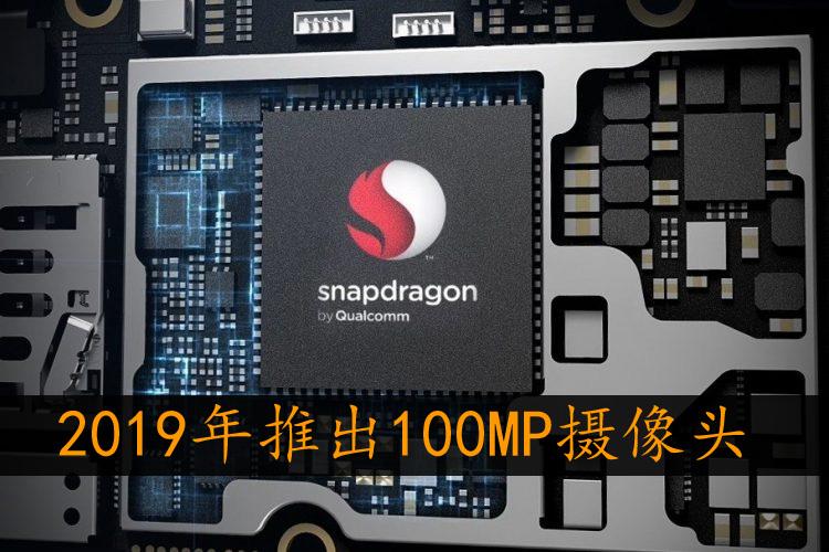 Qualcomm官方声称2019年将出现64MP以及100MP摄像头的手机!